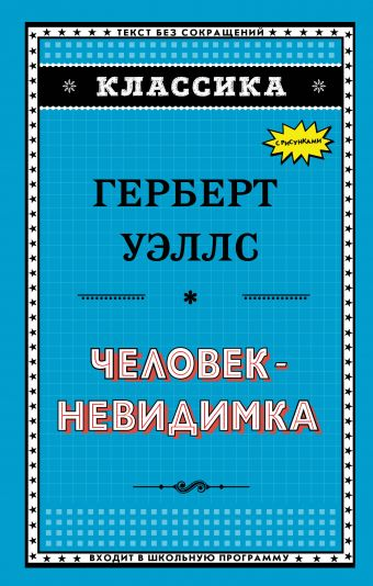 Человек-невидимка Герберт Уэллс