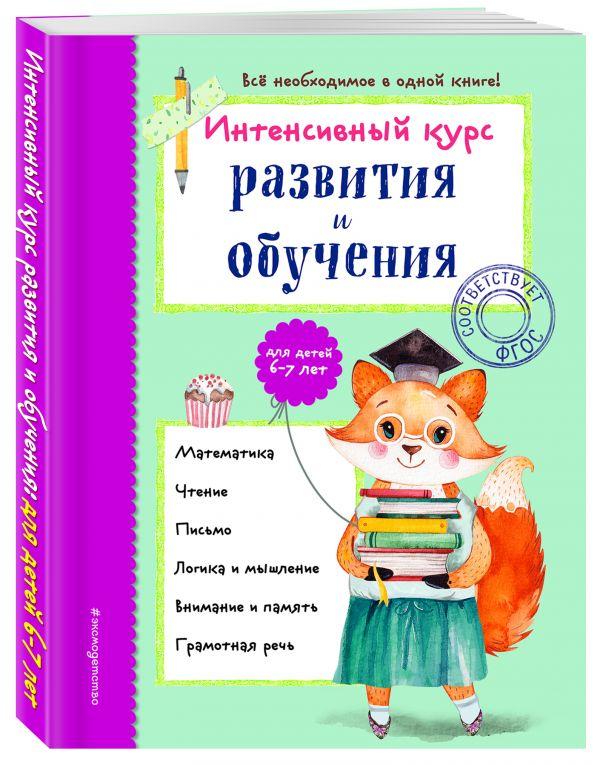 Интенсивный курс развития и обучения: для детей 6-7 лет Волох А.В.