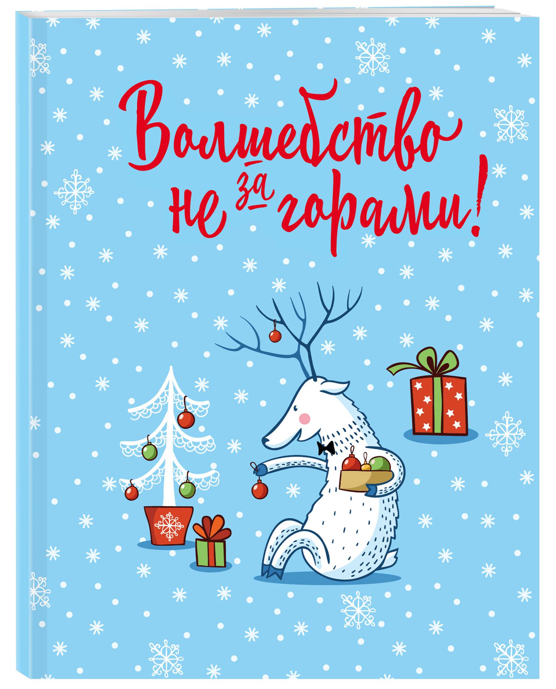 Блокнот. Новогодние олени (Волшебство не за горами!) новогодние олени блокнот