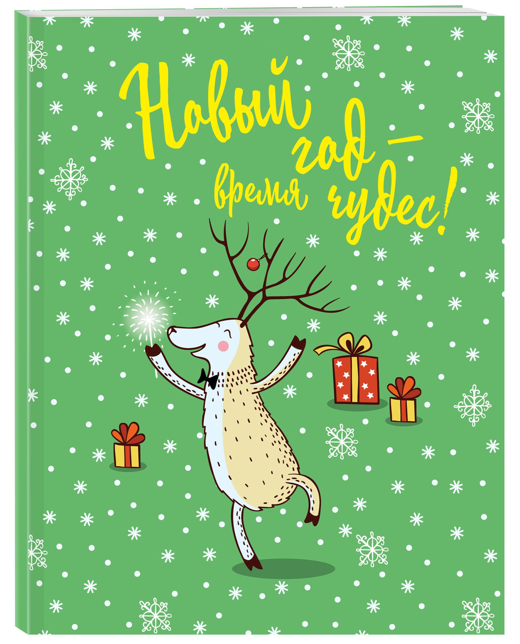 Блокнот. Новогодние олени (Время чудес!) новогодние олени блокнот