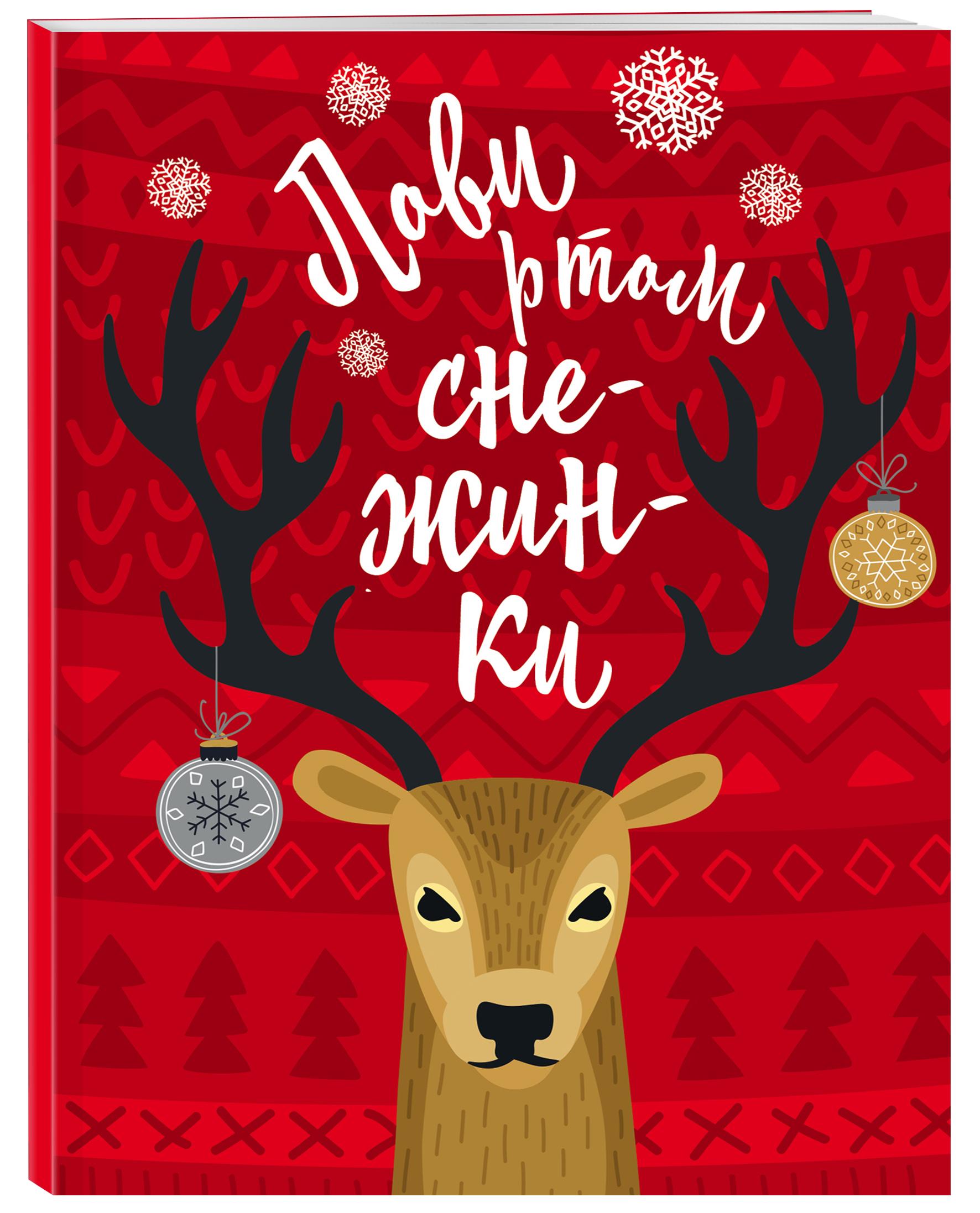 Блокнот. Новогодние олени (Лови ртом снежинки) новогодние олени блокнот