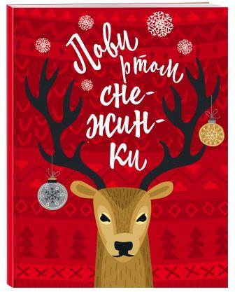Блокнот. Новогодние олени. Лови ртом снежинки