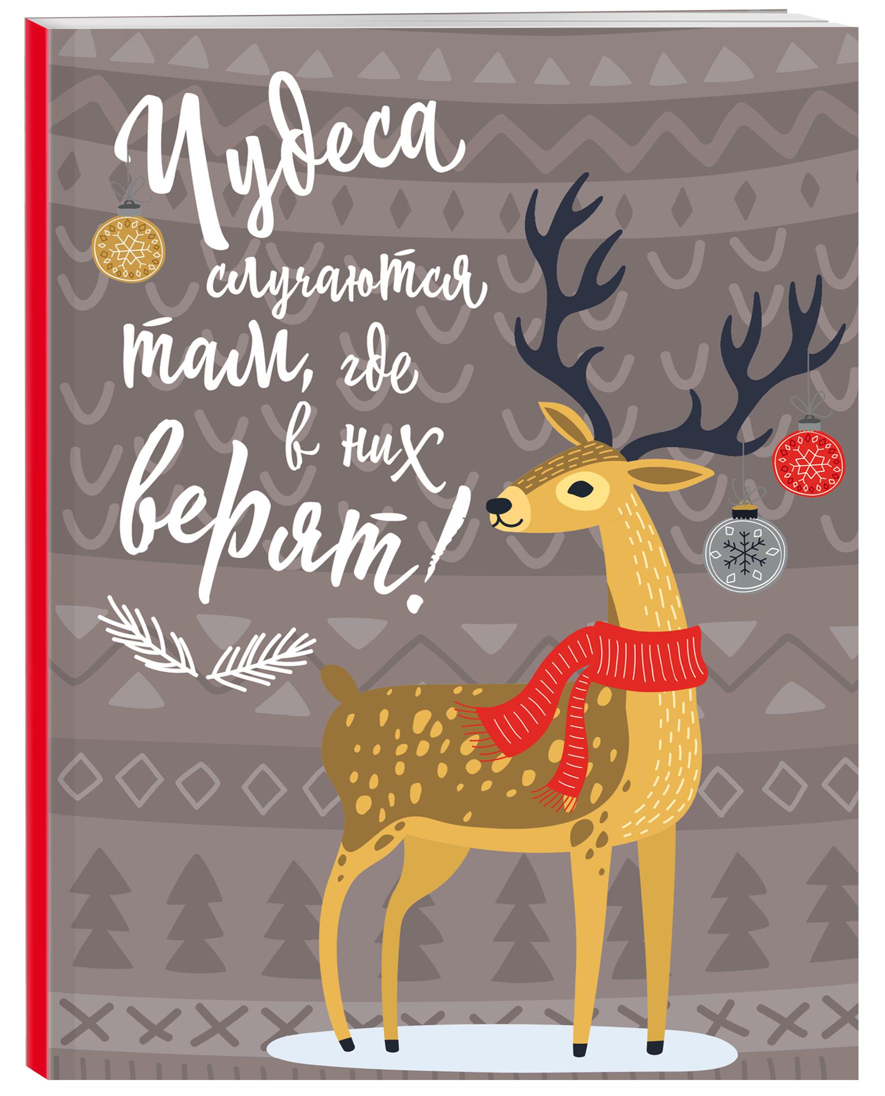 Блокнот. Новогодние олени (Чудеса случаются) новогодние олени блокнот