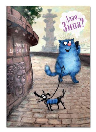 Ирина Зенюк - Блокнот. Алло, Зина? обложка книги