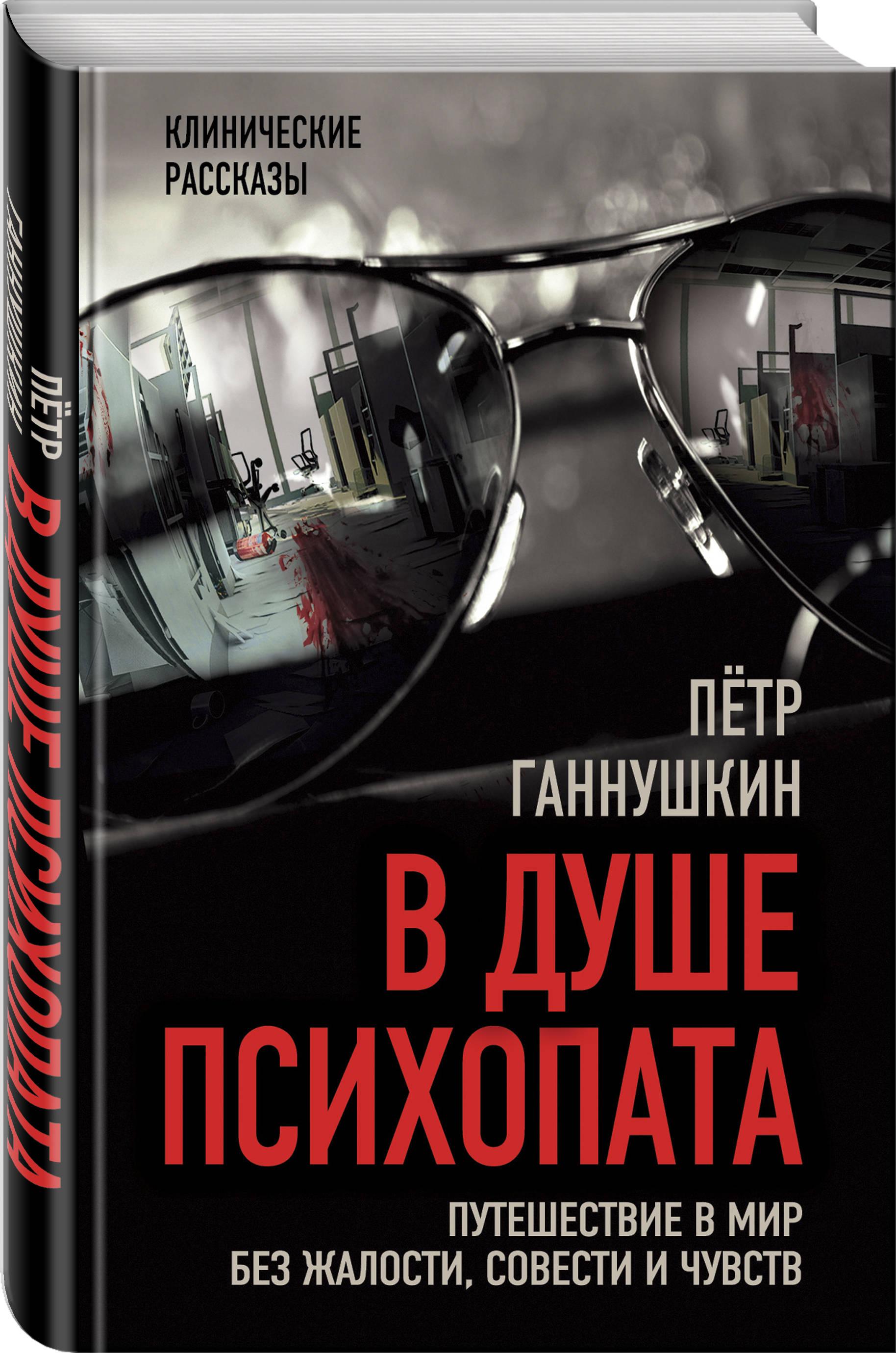 цена на Петр Ганнушкин В душе психопата. Путешествие в мир без жалости, совести и чувств
