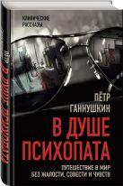 Ганнушкин П.Б. - В душе психопата. Путешествие в мир без жалости, совести и чувств' обложка книги