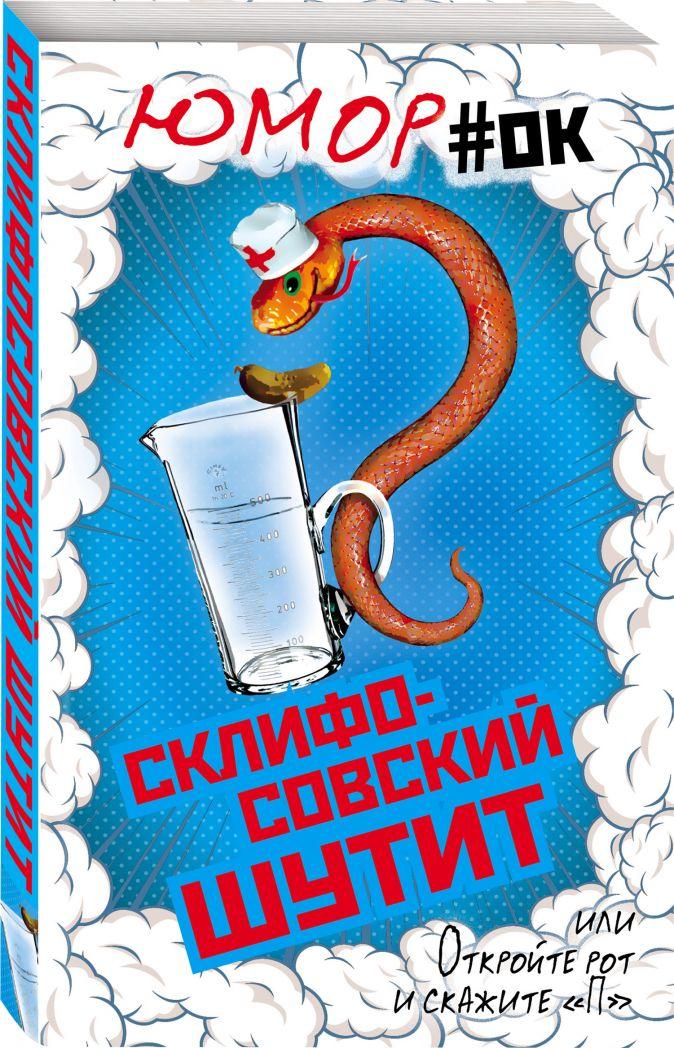 """Бенуа С. - Склифосовский шутит, или Откройте рот и скажите """"П"""" обложка книги"""