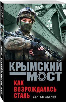 Крымский мост (обложка)