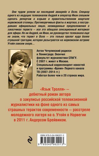 Язык Тролля. Роман-расследование дела Брейвика Антон Чечулинский
