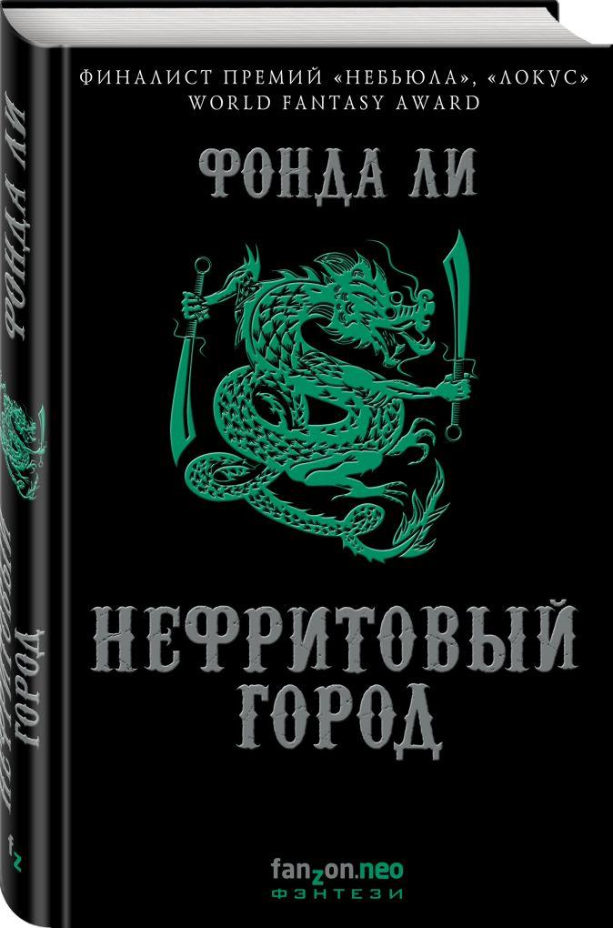 Фонда Ли - Нефритовый город обложка книги