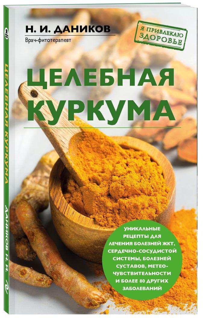 Н. И. Даников - Целебная куркума обложка книги