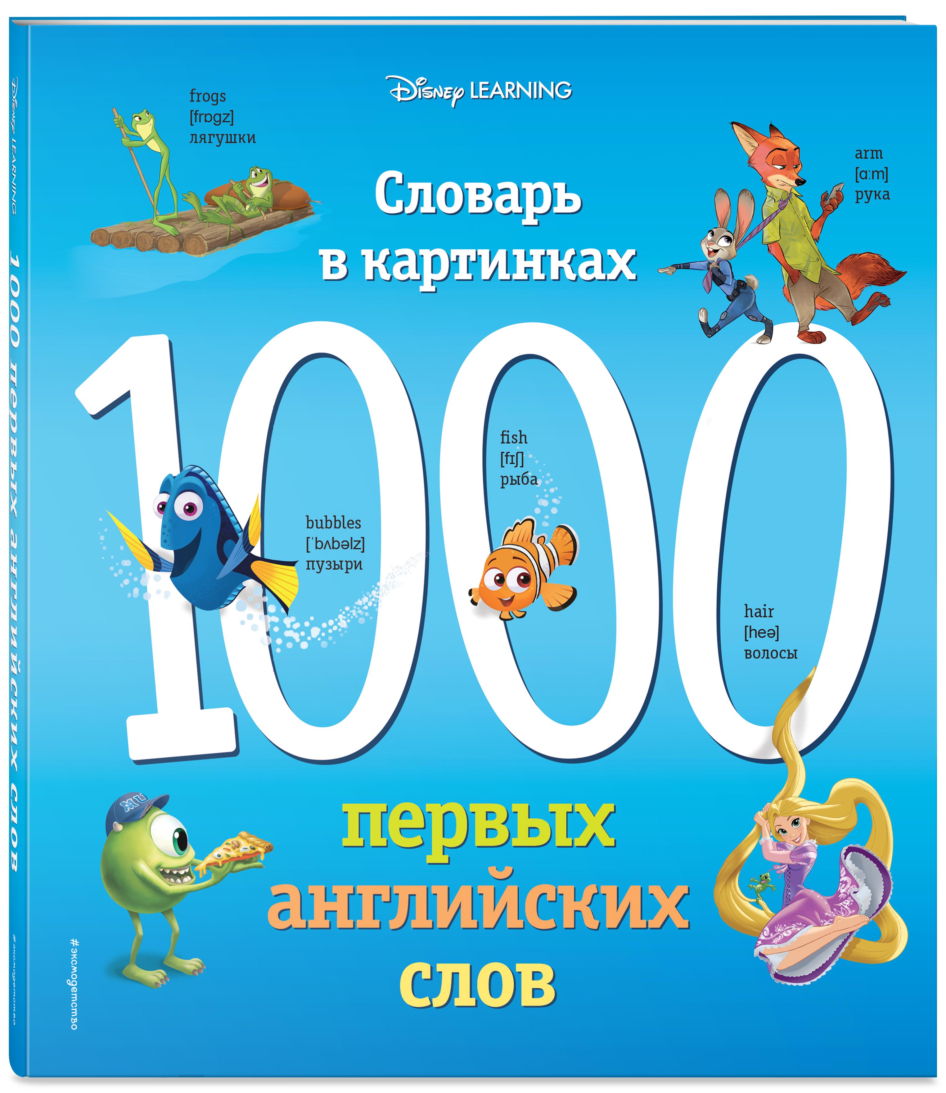 1000 первых английских слов. Словарь в картинках (Disney) самый быстрый способ выучить немецкий язык мои первые 1000 немецких слов
