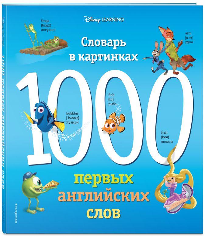 1000 первых английских слов. Словарь в картинках (Disney)