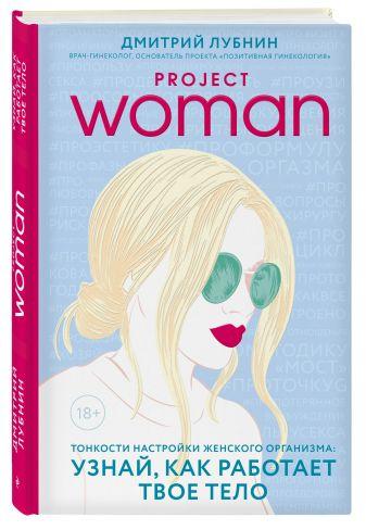 Дмитрий Лубнин - Project woman. Тонкости настройки женского организма: узнай, как работает твое тело обложка книги