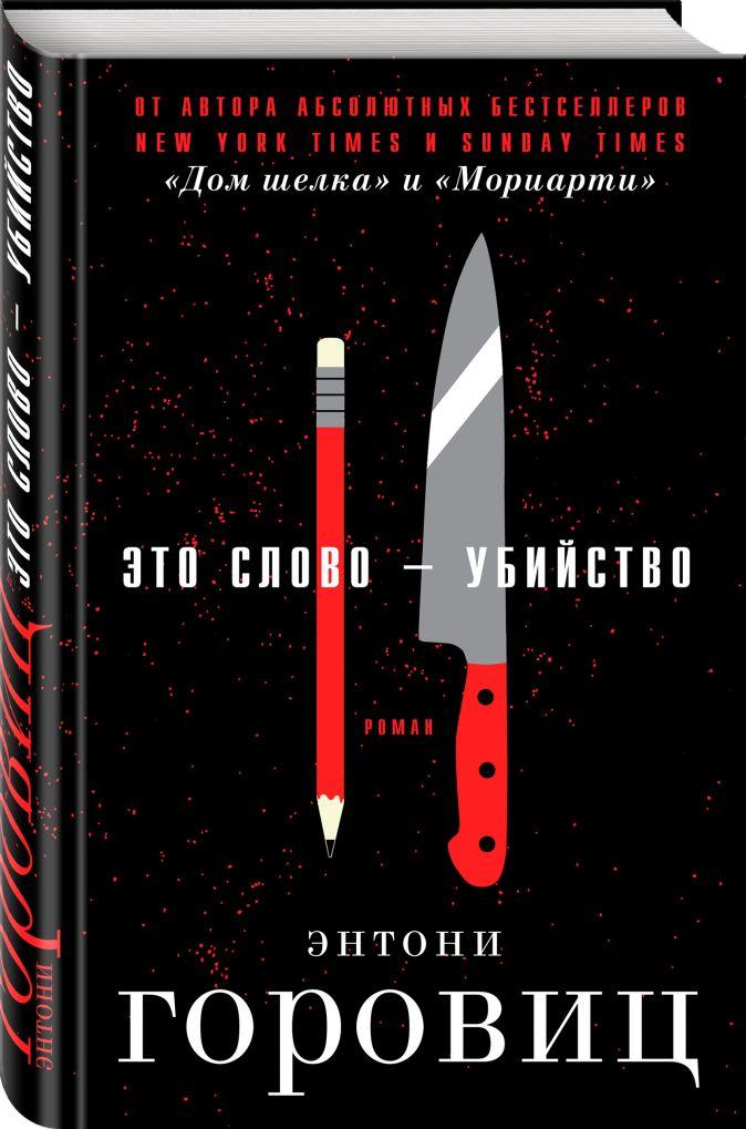 Энтони Горовиц - Это слово – Убийство обложка книги
