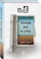 Габуев А.Б. - Холодный день на солнце' обложка книги