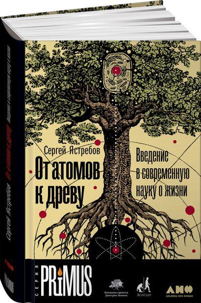 От атомов к древу. Введение в современную науку о жизни - фото 1