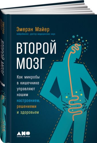 Майер Э. - Второй мозг: Как микробы в кишечнике управляют нашим настроением, решениями и здоровьем обложка книги