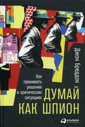 Бреддок Д. - Думай как шпион: Как принимать решения в критических ситуациях обложка книги
