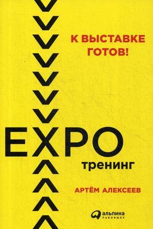 Алексеев А. К выставке готов! Экспотренинг (обложка) к выставке готов экспотренинг