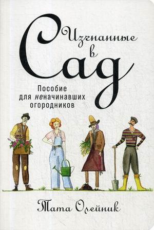 Изгнанные в сад: Пособие для неначинавших огородников (обложка) Олейник Т.