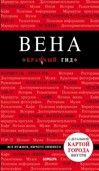 Вена. 5-е изд. испр. и доп. - фото 1