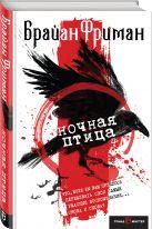 Фриман Б. - Ночная птица' обложка книги