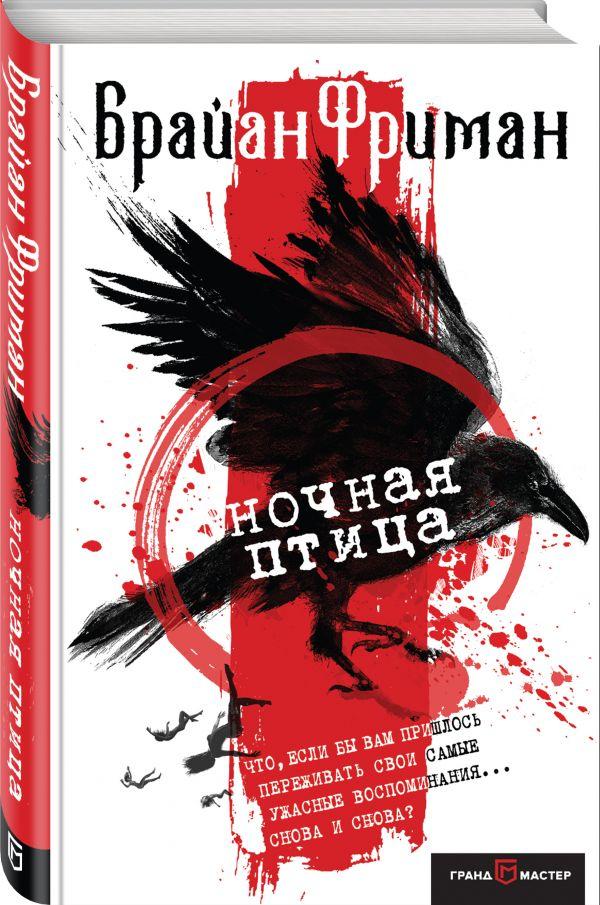 Ночная птица Фриман Б.