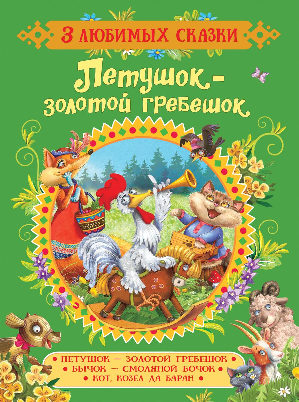 Капица О. И., Толстой А. Н. и др. Петушок-золотой гребешок.Сказки (3 любимых сказки) к д ушинский а н толстой о капица в п аникин и др все самые любимые русские народные сказки