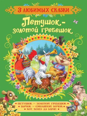 Капица О. И., Толстой А. Н. и др. - Петушок-золотой гребешок.Сказки (3 любимых сказки) обложка книги