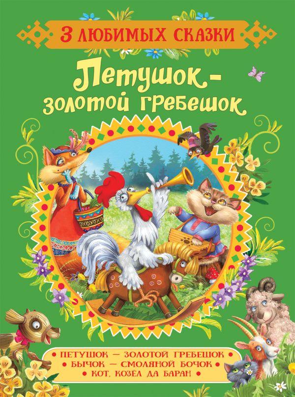 Капица О. И., Толстой А. Н. и др. Петушок-золотой гребешок.Сказки (3 любимых сказки)