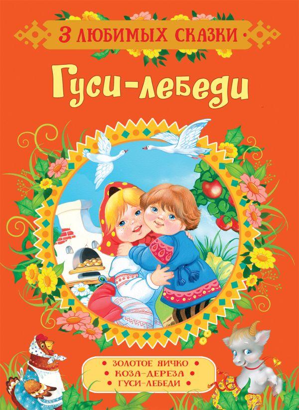 Толстой Алексей Николаевич Гуси-лебеди. Сказки (3 любимых сказки) три любимых сказки гуси лебеди