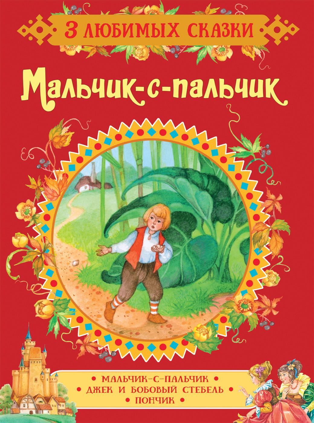Гримм В. и Я. Мальчик-с-пальчик. Сказки (3 любимых сказки)