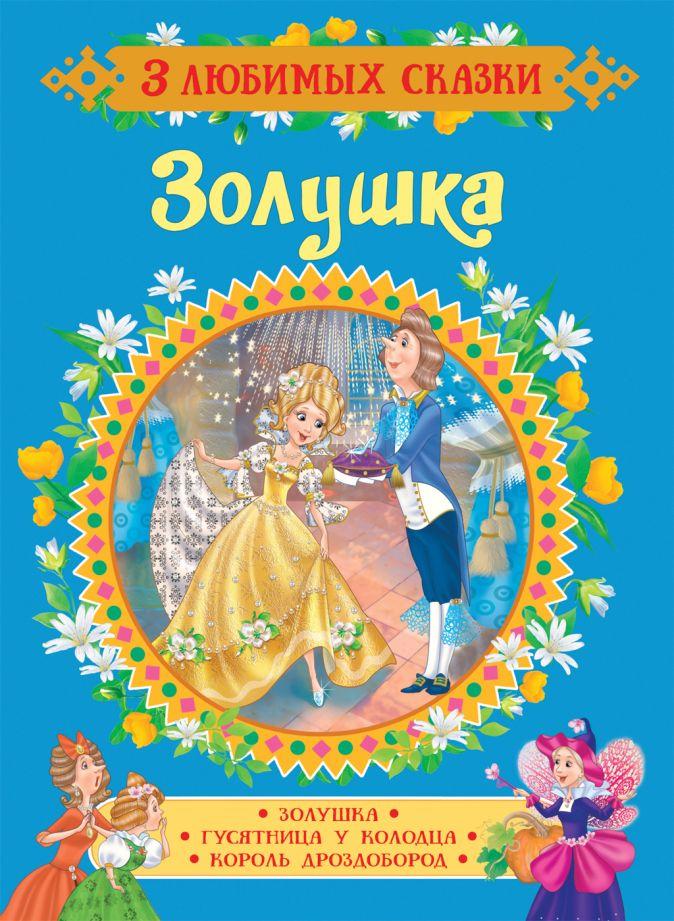 Перро Ш. - Золушка. Сказки (3 любимых сказки) обложка книги