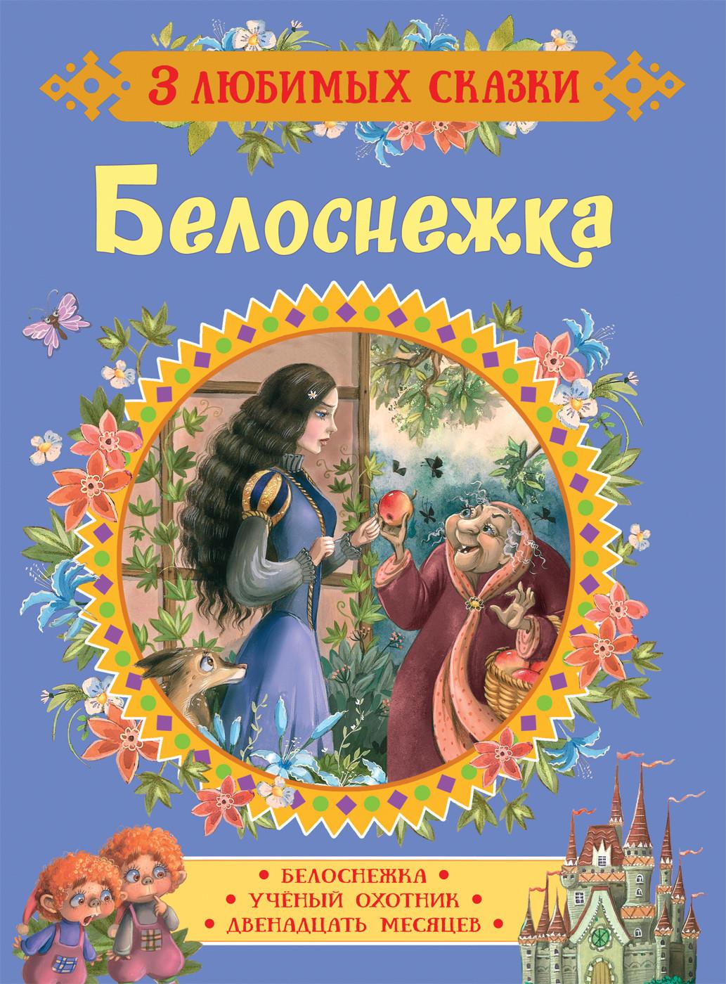 Гримм В. и Я. и др. Белоснежка. Сказки (3 любимых сказки)