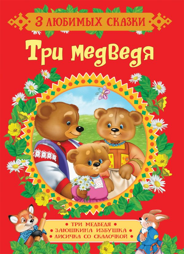 Капица О. И. Три медведя. Сказки (3 любимых сказки) плакат игра заюшкина избушка и три медведя