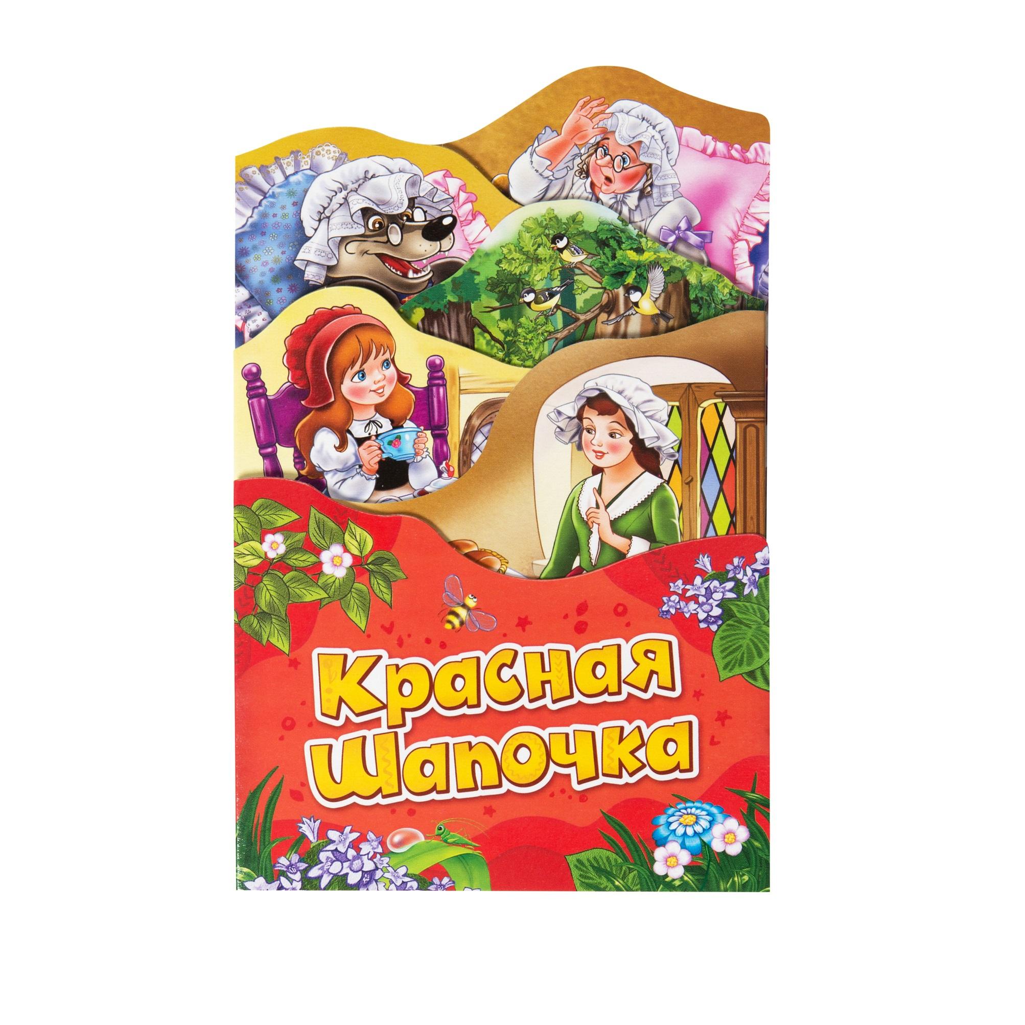 Перро Ш. Красная шапочка (Раскладные книжки) александр григорьев волшебныйлес сказка