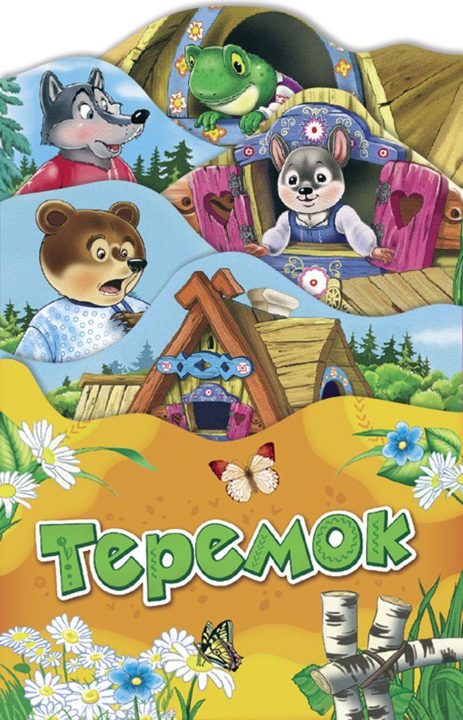 Капица О. И. - Теремок (Раскладные книжки) обложка книги