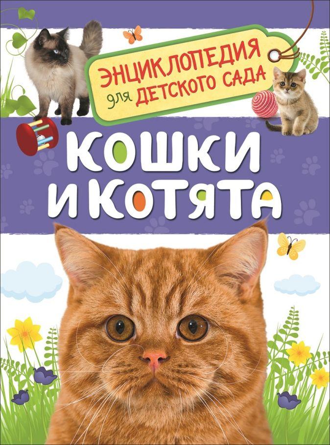 Кошки и котята (Энциклопедия для детского сада) Мигунова Е. Я.