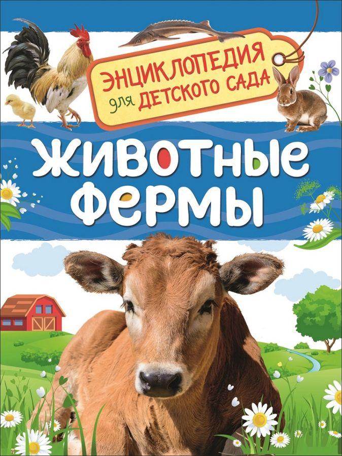 Животные фермы (Энциклопедия для детского сада) Травина И. В.