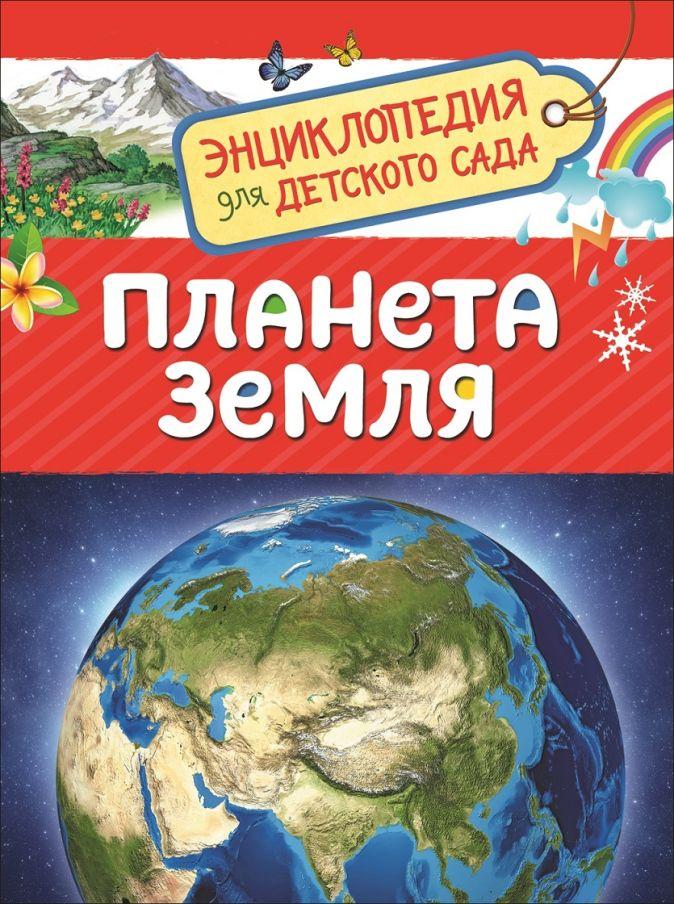 Планета Земля (Энциклопедия для детского сада) Сергеева И. Н.