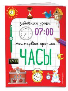 Часы (ПР)
