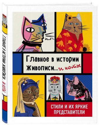 Ниа Гулд - Главное в истории живописи... и коты! Стили и их яркие представители обложка книги
