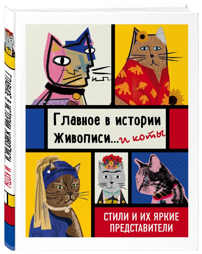 Главное в истории живописи... и коты! Стили и их яркие представители Ниа Гулд