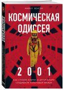 Космическая Одиссея 2001. Как Стэнли Кубрик и Артур Кларк создавали культовый фильм