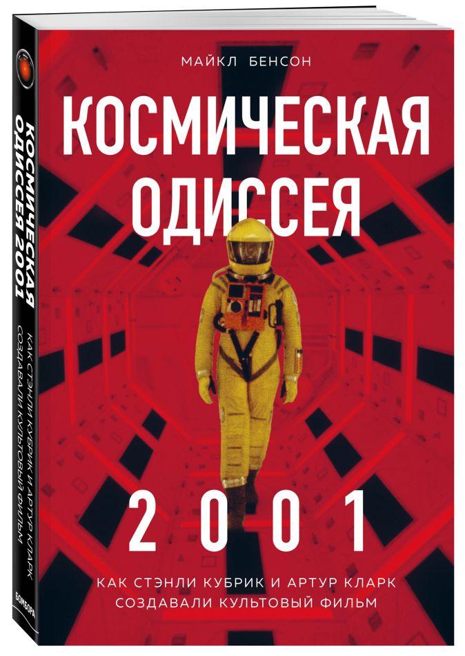 Майкл Бенсон - Космическая Одиссея 2001. Как Стэнли Кубрик и Артур Кларк создавали культовый фильм обложка книги