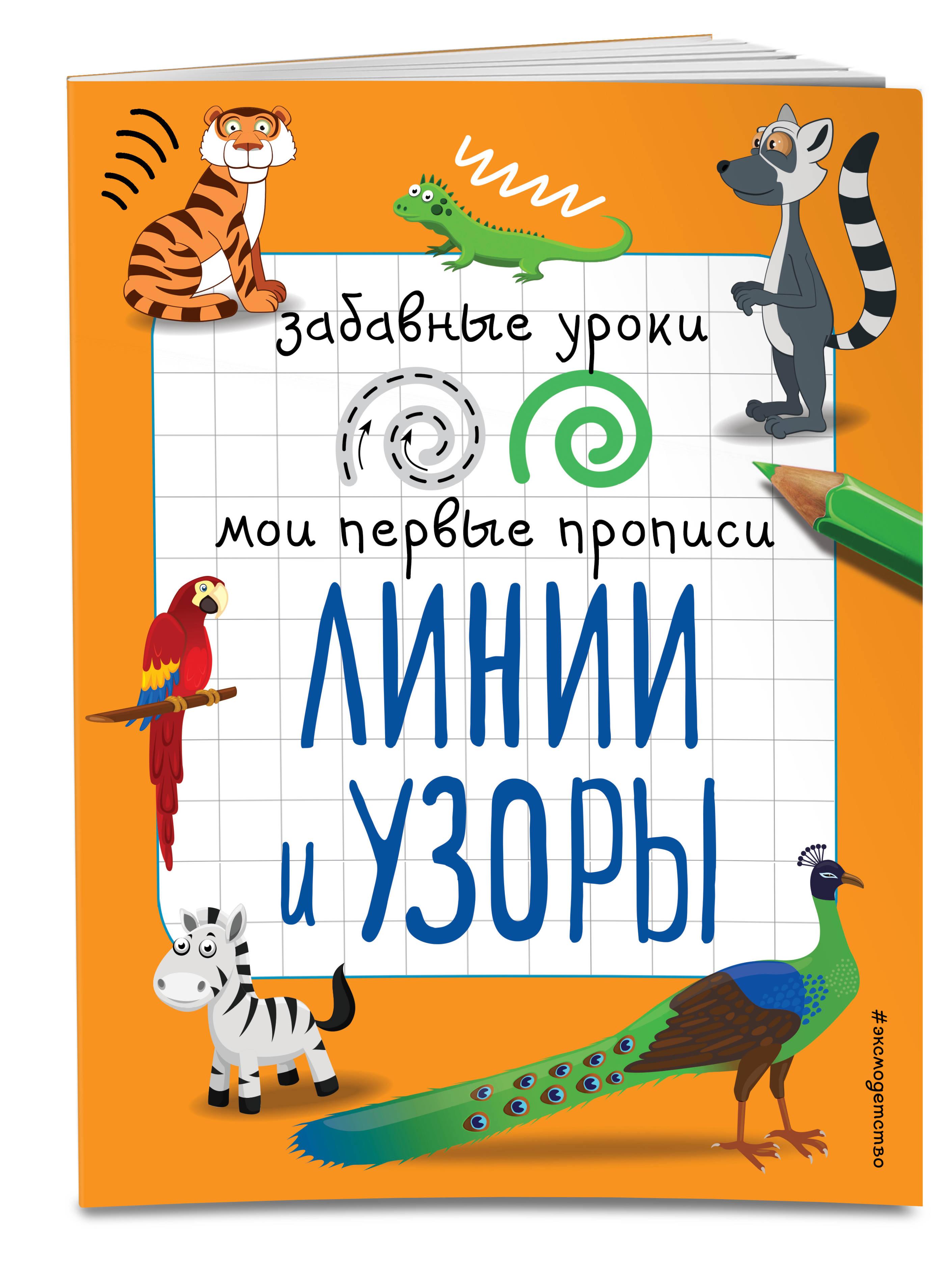 Абрикосова Инна Вадимовна Линии и узоры