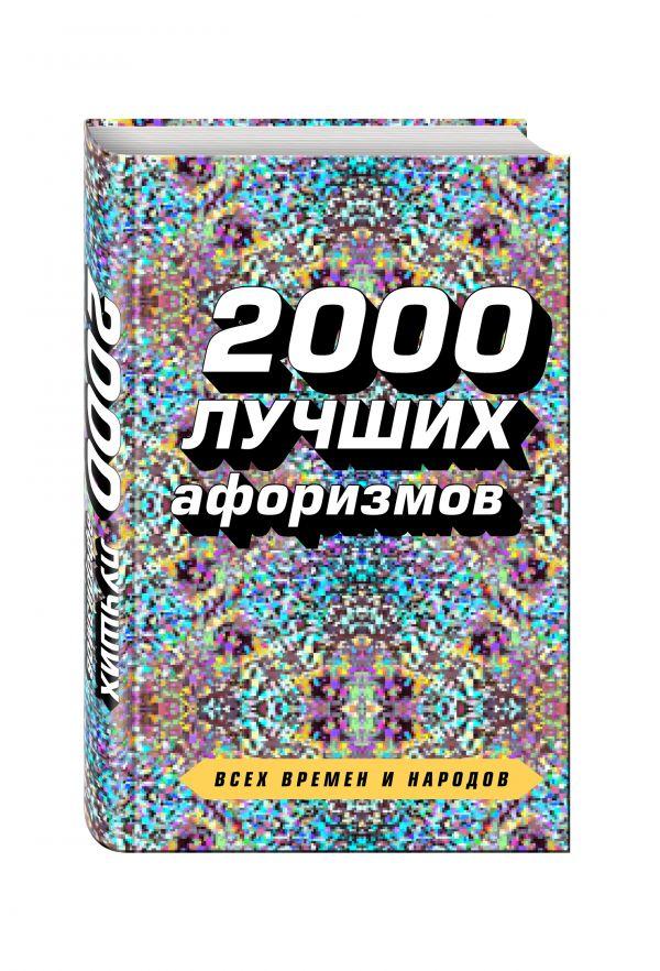 Душенко Константин Васильевич 2000 лучших афоризмов всех времен и народов стоимость