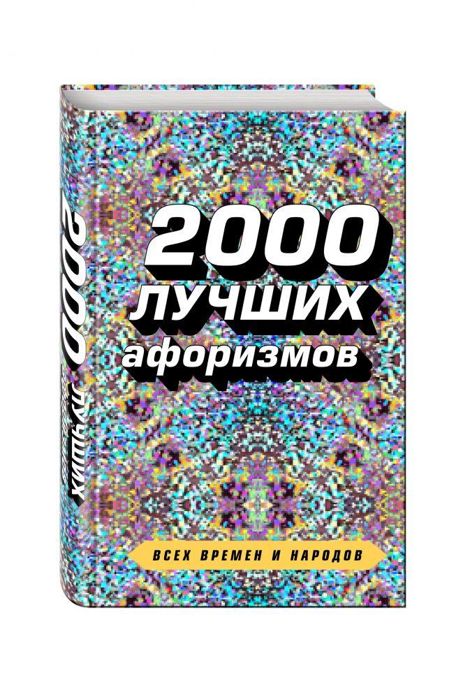 Душенко К.В. - 2000 лучших афоризмов всех времен и народов обложка книги