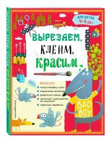 Вырезаем, клеим, красим для детей 4-5 лет (ПР)